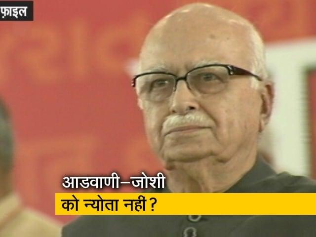 Videos : लालकृष्ण आडवाणी-मुरली मनोहर जोशी को न्योता नहीं?