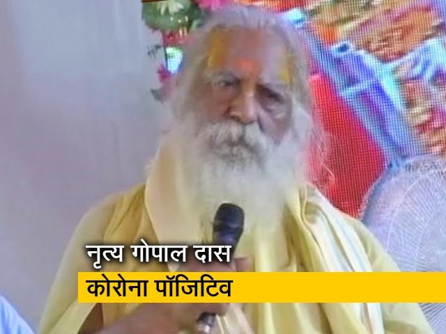 Videos : महंत नृत्य गोपाल दास को हुआ कोरोना, राम मंदिर भूमि पूजन में थे शामिल