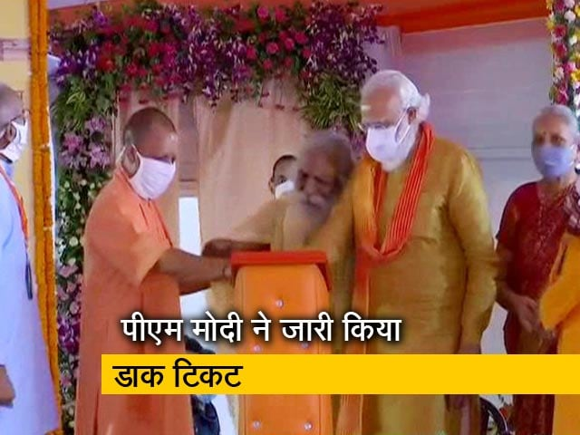 Videos : अयोध्या में राम मंदिर निर्माण कार्य का श्रीगणेश, PM मोदी ने किया शिलापट का अनावरण