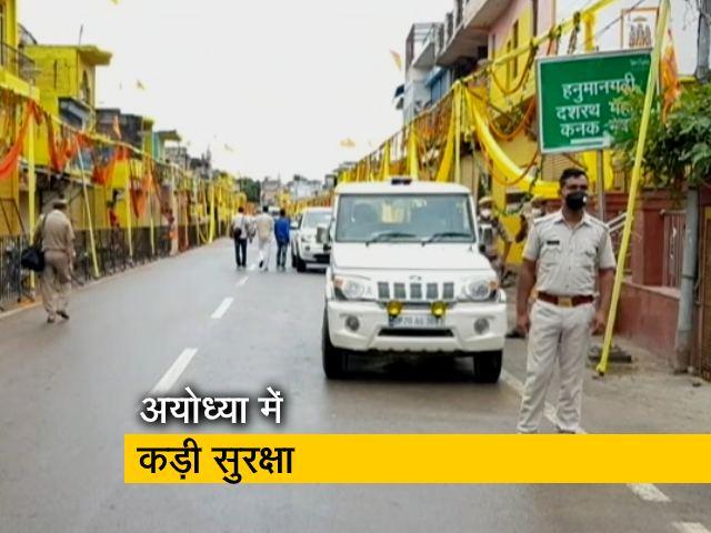 Videos : अयोध्या हनुमान गढ़ी मंदिर पर सुरक्षा के कड़े इंतजाम