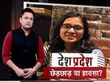 Videos : देश प्रदेश : सुदीक्षा भाटी मौत मामले में परिवार ने लगाया आरोप