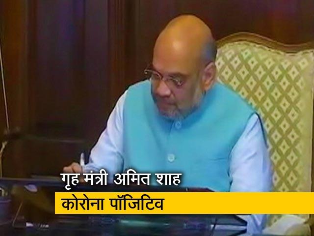 Videos : गृह मंत्री अमित शाह कोरोनावायरस से संक्रमित