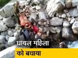 Video : उत्तराखंड में ITBP के जवानों ने दूर दराज स्थित गांव से महिला को किया रेस्क्यू