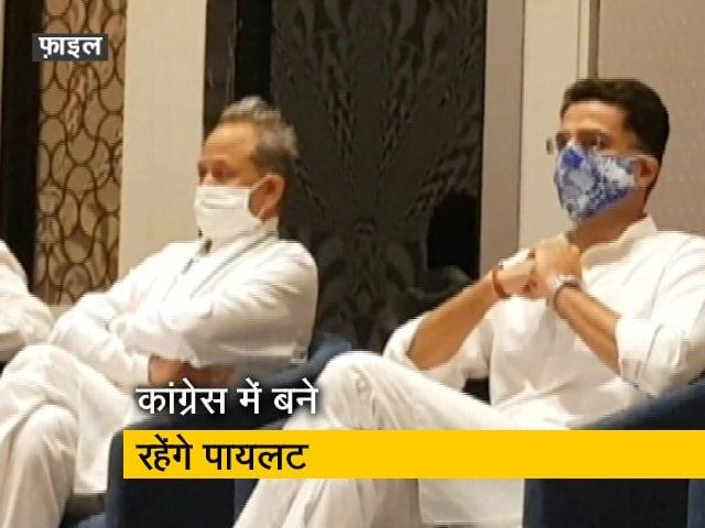 Videos : सचिन पायलट की शिकायतें दूर करने के लिए कांग्रेस की 3 सदस्यीय कमेटी बनाई