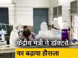 Video : केंद्रीय मंत्री रविशंकर प्रसाद ने PMCH के कोरोना वार्ड का किया दौरा