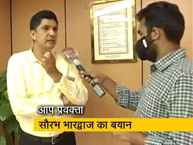 Videos : AAP प्रवक्ता सौरभ भारद्वाज बोले- कार्यकर्ताओं को मोहरे की तरह इस्तेमाल करती है BJP