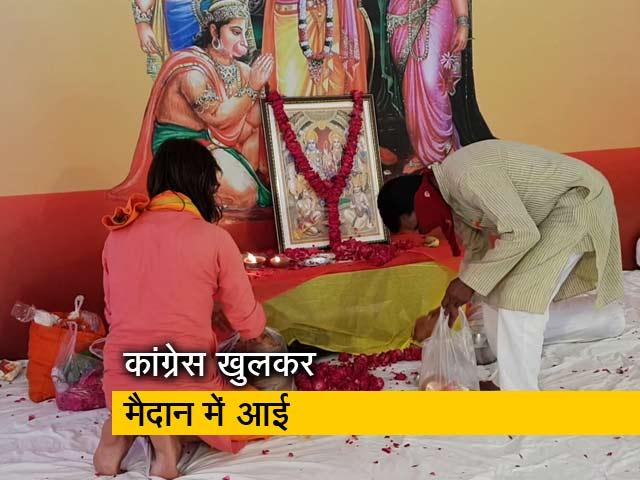 Videos : राम मंदिर भूमि पूजन से पहले MP में कांग्रेस का हनुमान चालीसा पाठ