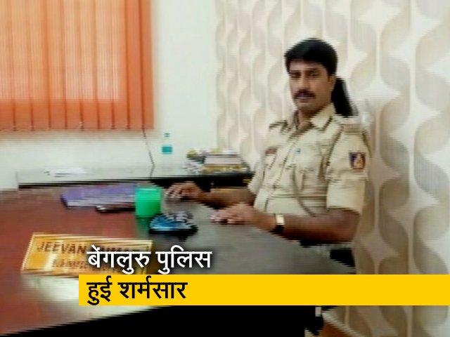 Videos : अपहरण और डकैती के मामले में बेंगलुरु पुलिस का सब-इंस्पेक्टर गिरफ्तार