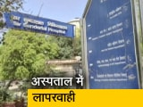 Video : लापरवाही के आरोपों से घिरा BHU अस्पताल