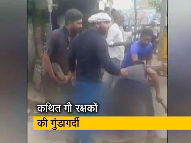 Video : गुरुग्राम में कथित गौ रक्षकों ने मीट ले जा रहे युवक को हथौड़े से पीटा