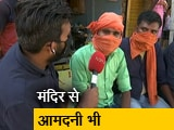 Video : अयोध्या में राम मंदिर निर्माण से युवाओं को रोजगार मिलने की उम्मीद