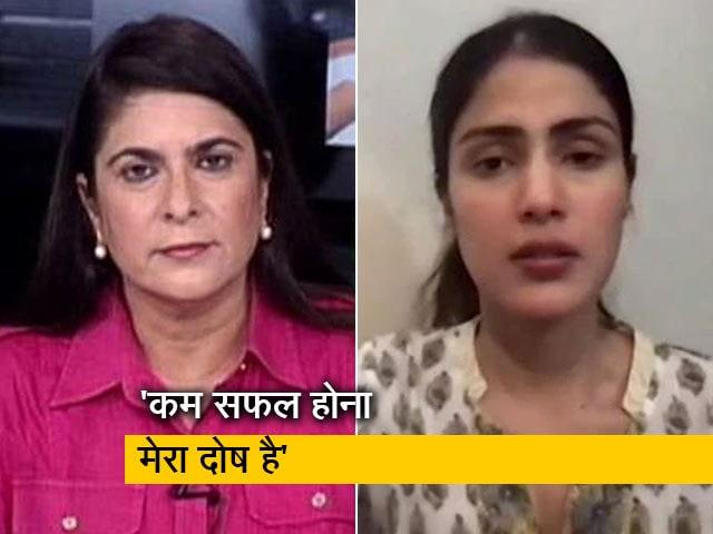 Videos : मेरी औकात ये है कि सुशांत सिंह राजपूत मुझे प्यार करता था: रिया चक्रवर्ती