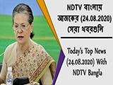 Video : NDTV বাংলায় আজকের (24.08.2020) সেরা খবরগুলি