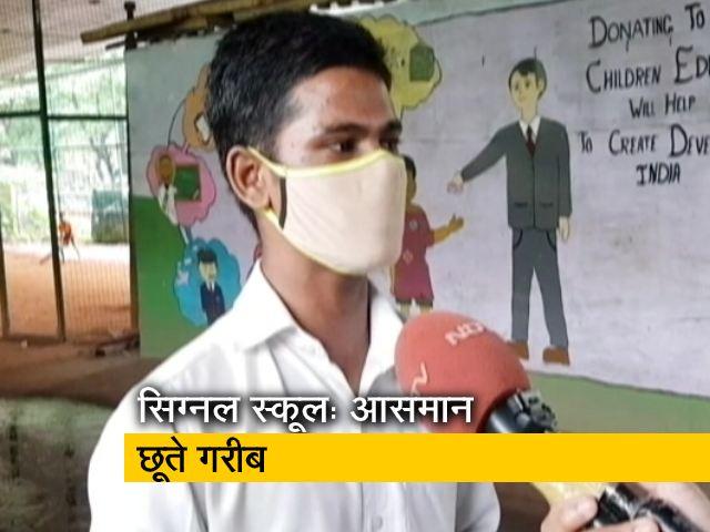 Videos : सिग्नल स्कूल: आसमान छूते गरीब, फूल बेचने वाला लड़का बना इंजीनियर