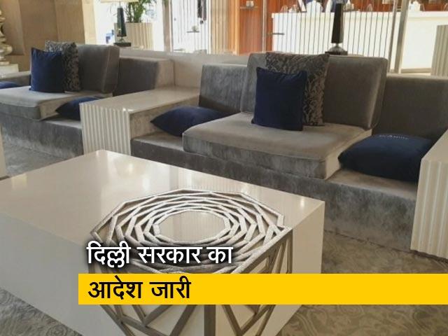 Videos : दिल्ली में होटल और वीकली मार्केट खुलेंगे