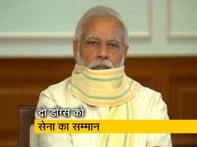 Videos : 'मन की बात' में PM ने सुरक्षाबलों के दो जांबाज किरदारों का किया जिक्र