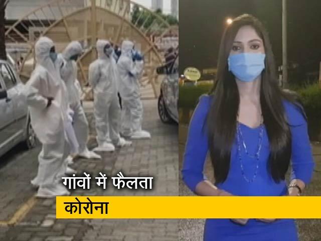 Videos : सिटी सेंटर: महाराष्ट्र में प्राइवेट अस्पतालों का बुरा हाल