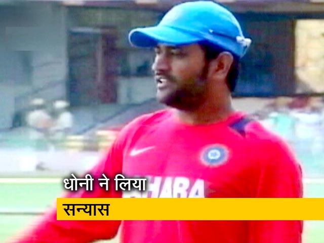 Videos : महेंद्र सिंह धोनी को क्रिकेट जगत ने उनके योगदान के लिए सराहा, दी शुभकामनाएं