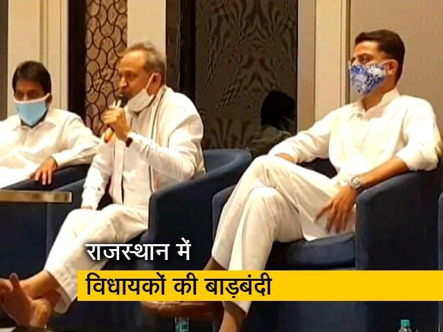 Videos : राजस्थान में एक बार फिर शुरू विधायकों की बाड़बंदी