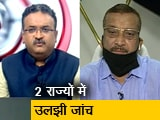 Video : सुशांत सिंह राजपूत का मामला अब राजनीतिक हो गया है : NDTV से बोले बिहार के DGP