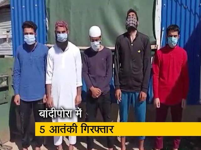 Videos : देश प्रदेश: J&K के बांदीपोरा से 5 आतंकी गिरफ्तार, आर्मी कैंप पर हमले की थी योजना