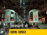 Video : मेट्रो में यात्रा के लिए नियम तय