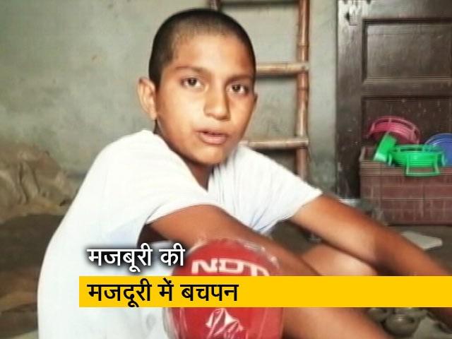 Videos : लॉकडाउन की वजह से छूट रही पढ़ाई, मजदूरी करने को मजबूर गरीब बच्चे