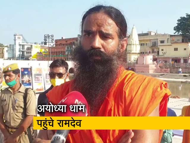 Videos : राम मंदिर के भूमि पूजन में शामिल होंगे बाबा रामदेव