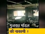 Video : रवीश कुमार का प्राइम टाइम : अहमदाबाद के कोविड अस्पताल में आग लगने से 8 मरीजों की मौत