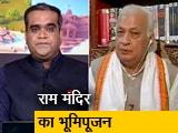 Video : राम मंदिर बनना सबकी जीत, किसी की हार नहीं: आरिफ मोहम्मद खान