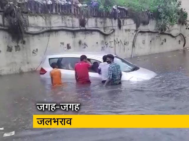 Videos : दिल्ली: बारिश की वजह से डूबा जखीरा अंडरपास, कई जगहों पर भरा पानी