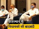 Video : राजस्थान में एक बार फिर शुरू विधायकों की बाड़बंदी