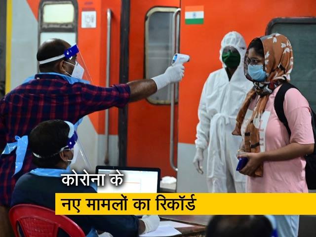 Videos : भारत में एक दिन में कोरोनावायरस के सर्वाधिक मामले आए सामने