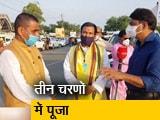 Video : राम मंदिर : करीब ढाई घंटे चलेगा भूमि पूजन, जानिए पूरी विधि