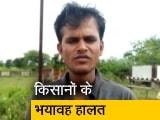 Video : देश प्रदेश : क्यों परेशान हैं मध्य प्रदेश के किसान