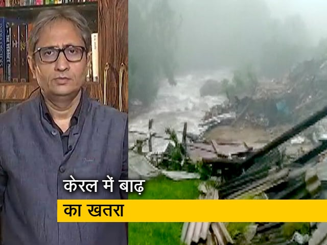 Videos : देस की बात रवीश कुमार के साथ: केरल में बारिश और बाढ़ का तांडव