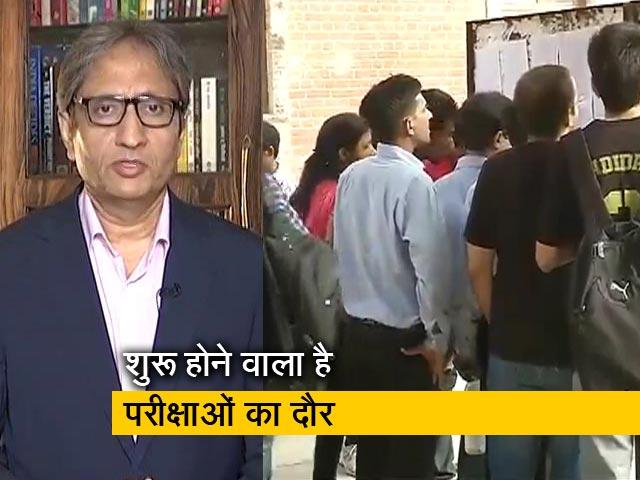 Video : देस की बात रवीश कुमार के साथ : कोरोना के दौर में आसान नहीं होगा परीक्षा देना