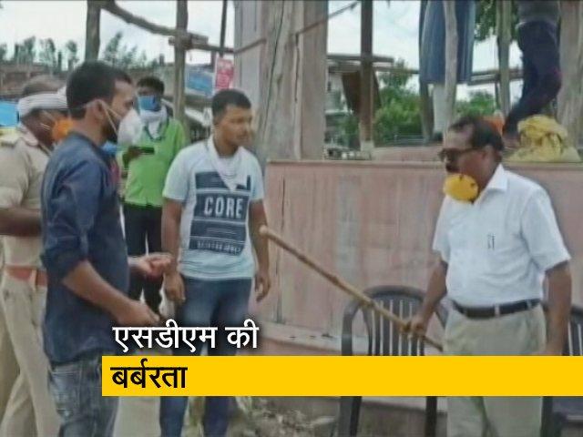 Videos : यूपी: बलिया में SDM ने मास्क ना लगाने पर बरसाई लाठियां, केस दर्ज