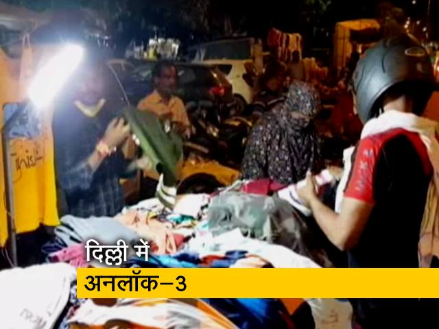 Videos : Unlock3: दिल्ली में रेहड़ी पटरी वालों को राहत, खोल सकेंगे दुकान