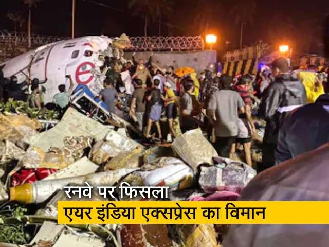 Videos : कोझीकोड विमान हादसे में अब तक 17 लोगों की मौत, 150 से ज्यादा घायल