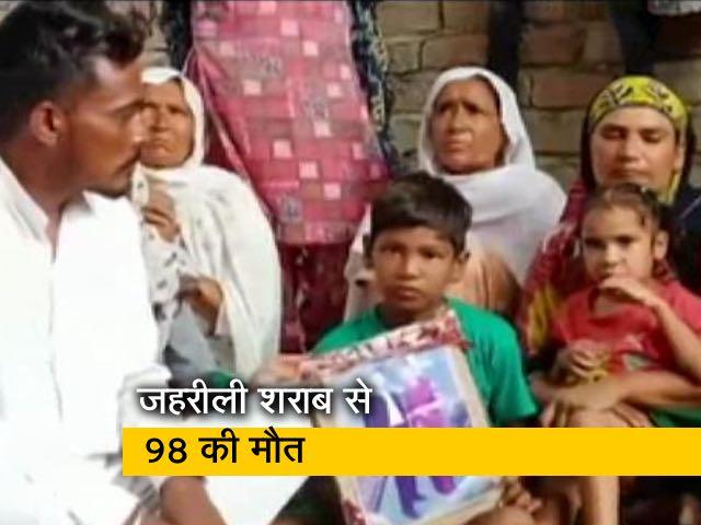 Videos : पंजाब में जहरीली शराब से 98 लोगों की मौत, अब तक 25 आरोपी गिरफ्तार