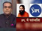 Videos : हॉट टॉपिक : IPL स्पॉन्सरशिप की रेस में पतंजलि