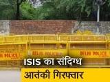Videos : ISIS के संदिग्ध आतंकी को दिल्ली पुलिस ने मुठभेड़ के बाद किया गिरफ्तार