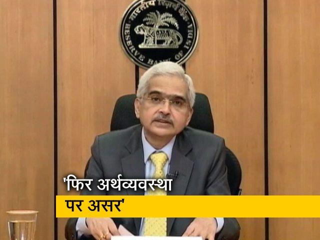 Videos : RBI गवर्नर शक्तिकांत दांस बोले- अर्थव्यवस्था पर फिर असर
