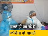 Video : बीते 9 दिनों में दुनिया में सबसे ज्यादा कोरोना केस भारत में
