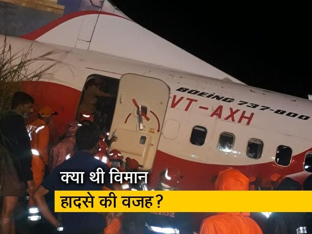 Videos : सिटी एक्सप्रेस : केरल विमान हादसे में लैंडिग गियर में खराबी या कोई और तकनीकी गड़बड़ी?