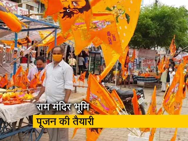 Videos : राम मंदिर भूमि पूजन की तैयारियों पर ग्राउंड रिपोर्ट