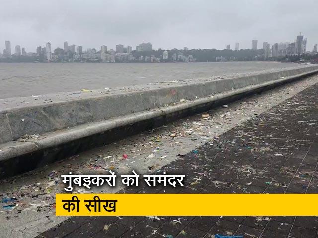 Videos : मुंबई के मरीन ड्राइव में समंदर किनारे जमा हुआ कचरा