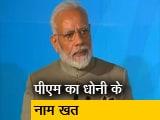 Videos : सिटी सेंटर: प्रधानमंत्री मोदी की धोनी को चिट्ठी