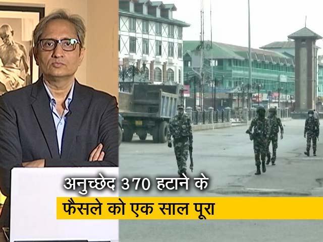 Video : प्राइम टाइम रवीश कुमार के साथ : बीते एक साल में क्या कुछ हुआ कश्मीर घाटी में?